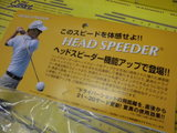 Head Speeder