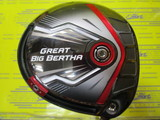 GREAT BIG BERTHA(2015)