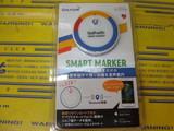 GA0100 スマートマーカー