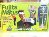 GV0131 藤田マット1.5