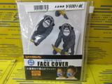 20FW 3Dマスク Chimpanzee